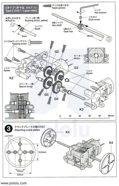 Tamiya 70203 Low-Current Motor Gearbox (3-Speed) POLOLU-2196 Pololu in Australia - Express Delivery Australia Wide (Image 7)
